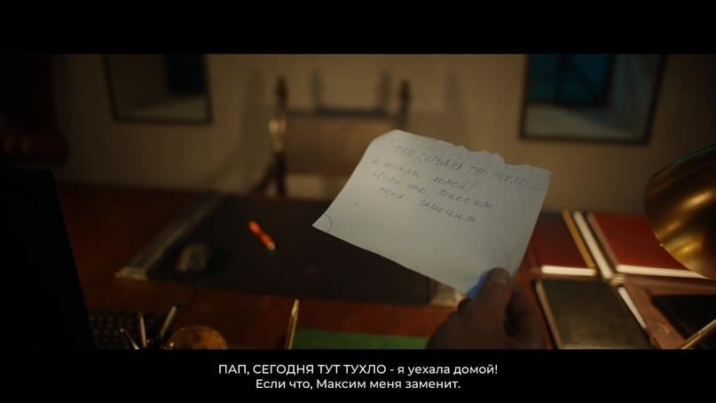 Фильм был изначально снят с расчетом на русскую аудиторию — что можно увидеть даже в подобных мелочах.
