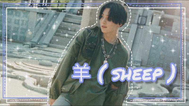 `` 羊 sheep ft agust d 3ye twice oneus ミ kpop edit ミ