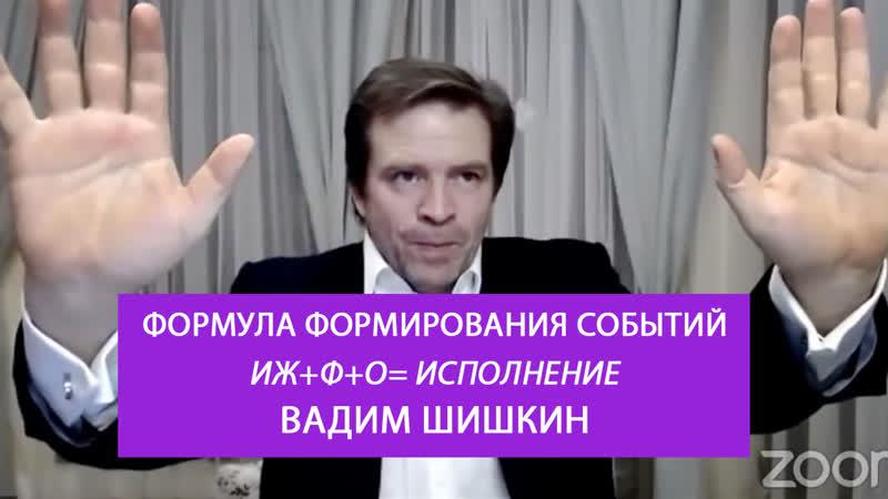 Практический интенсив тренинг Вадима Шишкина Сверхчувственное восприятие 2 ONLINE