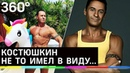 Костюшкин: Меня травят после признания об изнасиловании