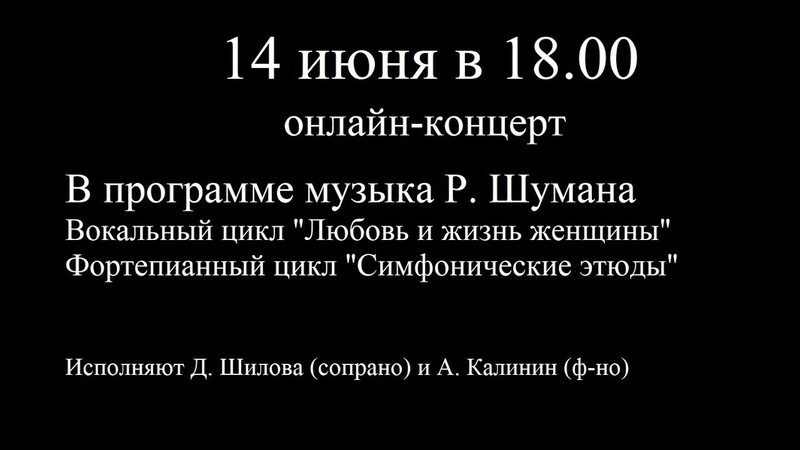 Summer home concert online D Shilova soprano and A Kalinin piano