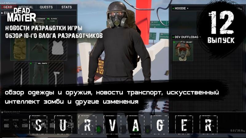 🔥 Обзор 10 го видео блога разработчиков игры Dead Matter ► 📰NEWS новости ►Часть 2