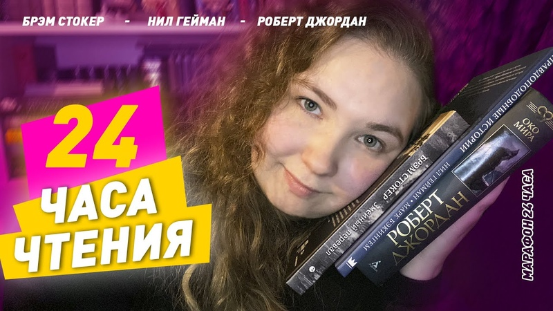 24 часа чтения 🌿 Колесо времени Джейн Эйр на минималках и страшилки на ночь 🌿 Sasha loves Books