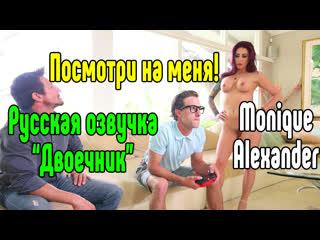 Русская озвучка Monique Alexander большие сиськи big tits [Трах, all sex, porn, big tits, Milf, инцест, порно blowjob brazzers