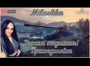 Milashka - Играем - Общаемся Крайний СТРИМ перед отпуском