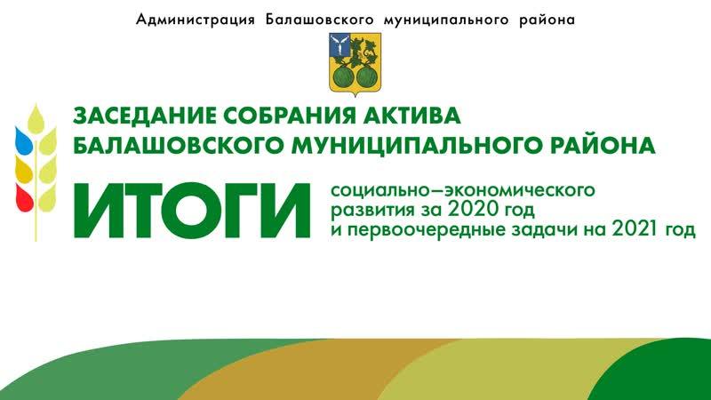 Заседание собрания актива Балашовского муниципального района