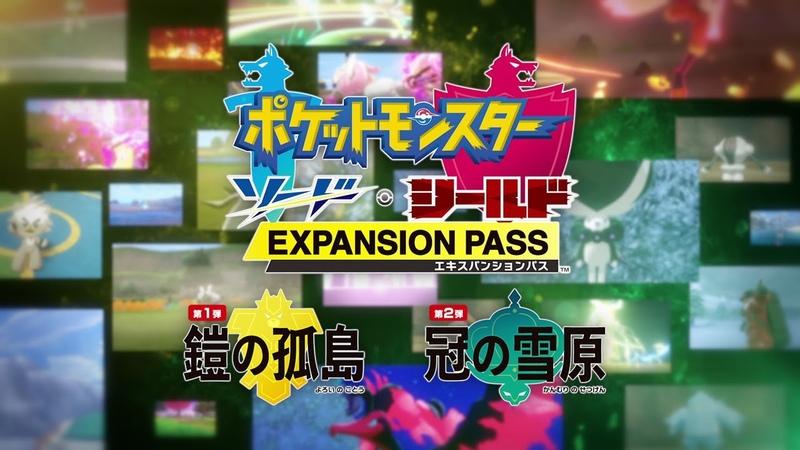 公式 『ポケットモンスター ソード・シールド エキスパンションパス』プロモーション映像