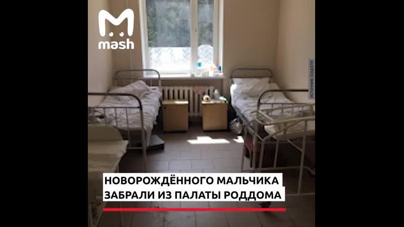 В Ростовской области похитили младенца прямо из родильного отделения