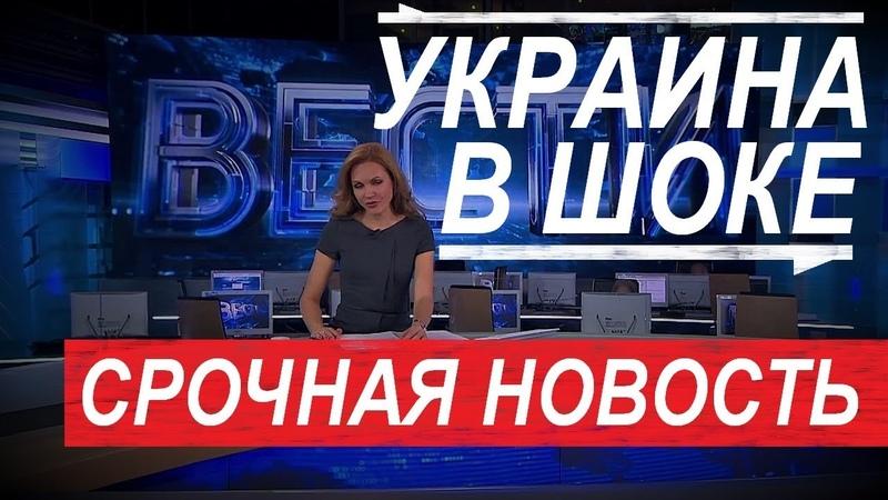 США вынесли приговор Украине. Cpoчное Заявление — 31.05.2020