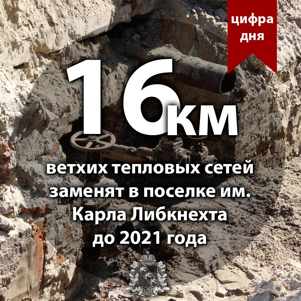 Курская область. В поселке им. Карла Либкнехта до 2021 года заменят 16 км ветхих тепловых сетей
