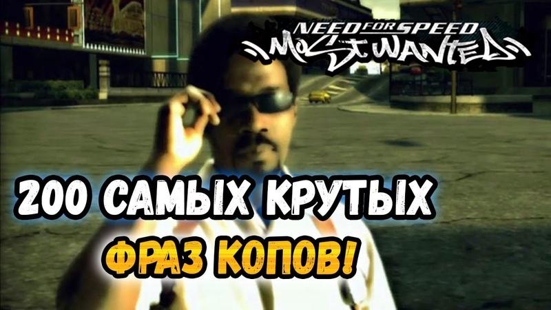 NFS Most Wanted - 200 САМЫХ ЭПИЧНЫХ ФРАЗ КОПОВ! - LB 33
