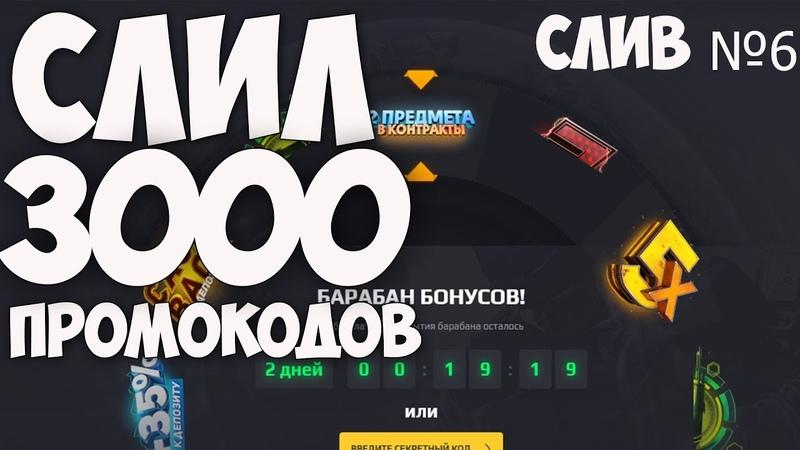 СЛИВ 3000 ПРОМОКОДОВ НА GGDROP ОГРОМНЫЙ СЛИВ №6