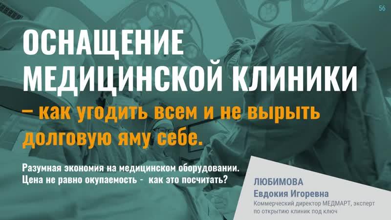 Оснащение медицинской клиники как угодить всем и не вырыть долговую яму себе смотреть онлайн без регистрации
