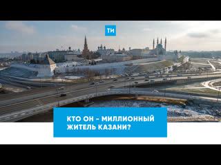 Миллионный житель Казани