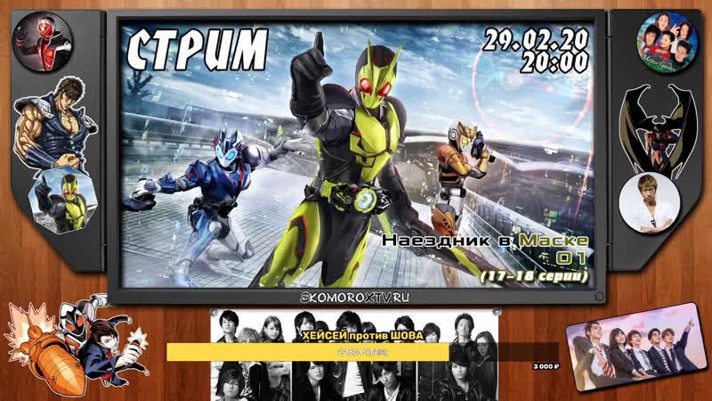 Live SkomoroX.tv - Kamen Rider 01 (17-18 серии)