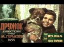 Дружок - Фрагмент (1958)