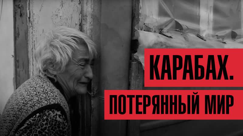 Карабах Потерянный мир Они пережили войну