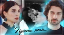 Синан и Хазан / Sinan Hazan - Прости меня