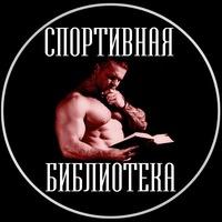 СПОРТИВНАЯ БИБЛИОТЕКА | Тренировки | Качалка