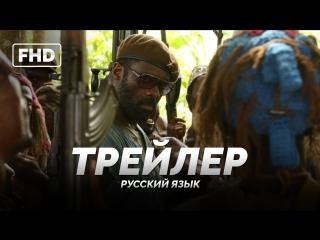 RUS | Трейлер: Безродные звери / Beasts of No Nation 2016