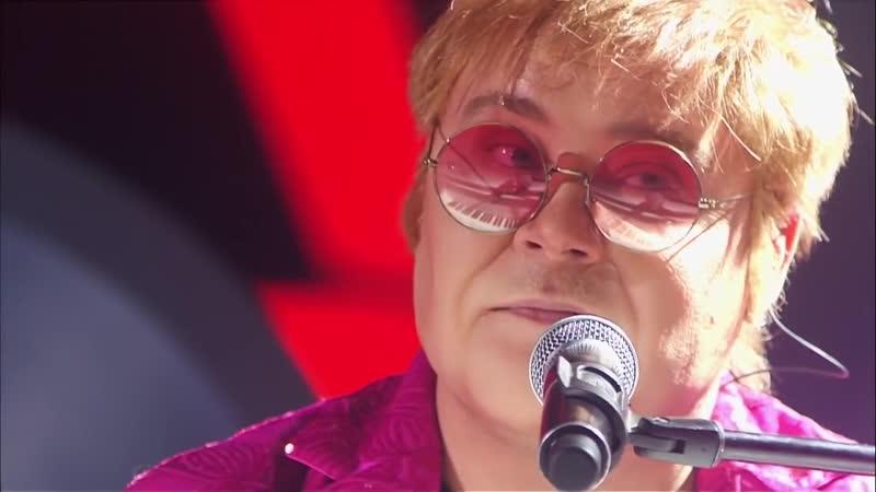 Доминик Джокер Elton John Sorry Seems To Be The Hardest Word Точь в точь 2021
