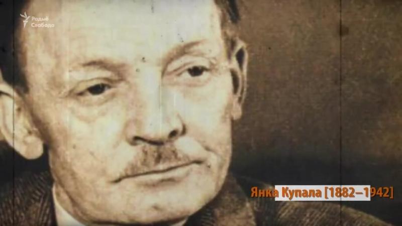 20 незвычайных фактаў пра Янку Купалу (відэа)
