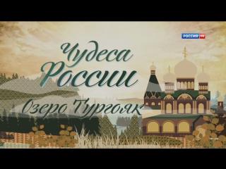 Чудеса России: Озеро Тургояк (Познавательный, история, путешествие, 2012)