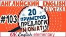 20 примеров 103 Предлоги IN ON AT урок 1 английские предлоги