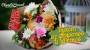 DIY Букет из фруктов и цветов • Подарок учителю на 1 сентября • Мастер класс