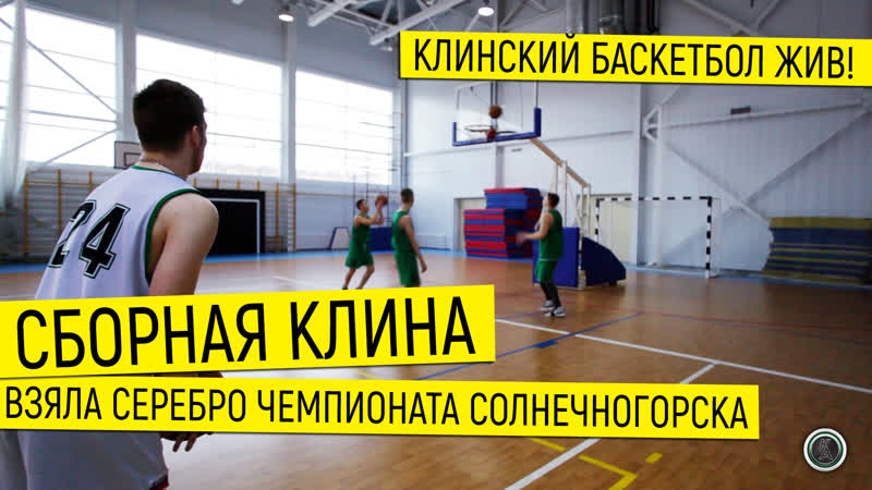 Клинский баскетбол жив! Сборная Клина завоевала серебро Чемпионата Солнечногорска