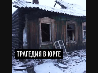 Пожар в жилом доме в Юрге