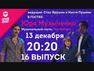 В гостях: Юра Музыченко, The Hatters. Ночной Контакт. 16 выпуск 2 сезон.