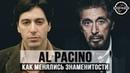 Аль Пачино от 1 до 77 лет - Al Pacino From 1 To 77 Years Old