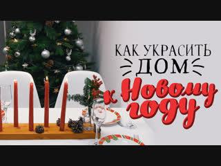 Как украсить дом к Новому году Идеи для жизни