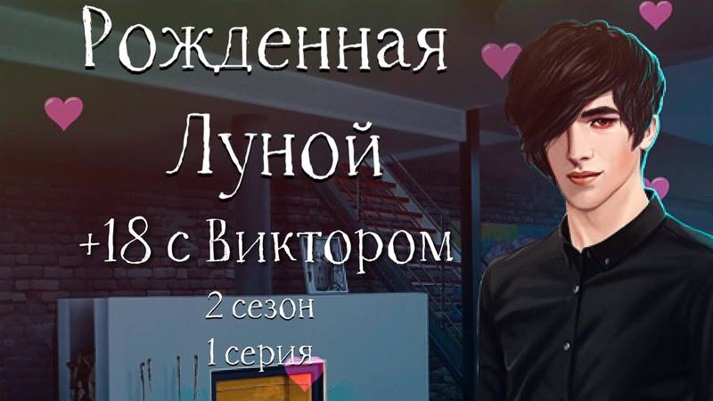 18 Ночь с Виктором | Рожденная луной | 2 сезон 1 серия | Клуб романтики
