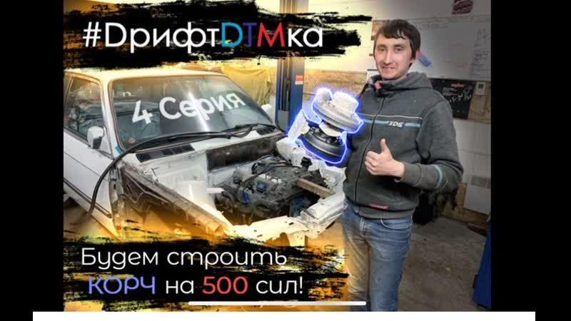 дрифтDTMка серия 4| BMW e30 на 500 сил! \ Курс на RDS Запад