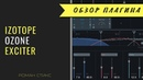 Izotope Ozone Exciter Подробный обзор Кроссоверы Алиасинг