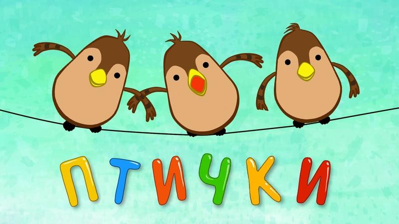 Детские песни ПТИЧКИ Ворона воробей курица попугай Развивающие мультики для малышей