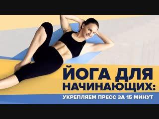 Йога для начинающих: укрепляем пресс за 15 минут Workout | Будь в форме