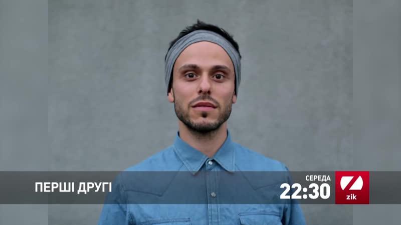 Андрей Запорожец в программе «Перші Другі» | 24.04.19 | 22:30