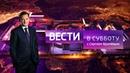 Вести в субботу с Сергеем Брилевым(HD) от 25.05.19