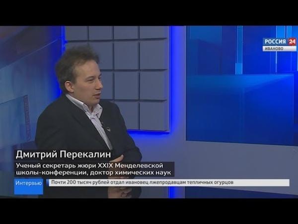 РОССИЯ 24 ИВАНОВО ВЕСТИ ИНТЕРВЬЮ ПЕРЕКАЛИН Д.С.