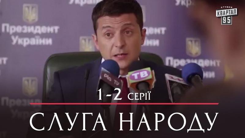 Сериал Слуга народа - 1 и 2 серии | Премьера комедии 2015
