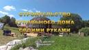 Строительство Купольного дома Добросфера Z8 своими руками. Часть 10. Веранда