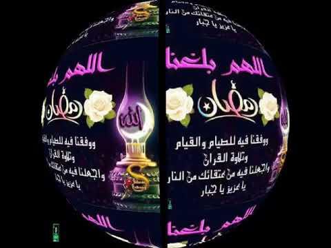💟 حالة للواتس أب ⬅️ دعاء اللهم بلغنا رمضان /