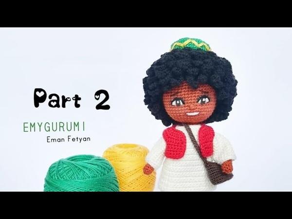بكار ♥️ ( الجزء الثاني) (2) الحسم كاملhow to make amigurumi doll(boy)