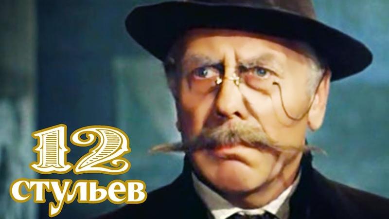 12 стульев 4 серия Марк Захаров 1976