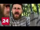 Москвич сломал нос пешеходу, которого перед этим чуть не сбил на тротуаре - Россия 24