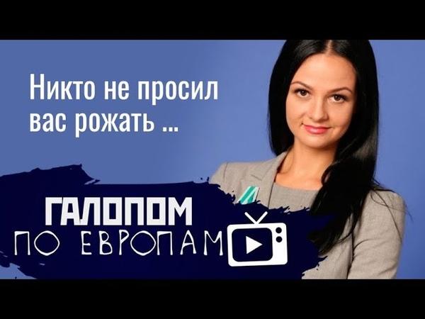 Галопом по Европам 25 (Подъем правых, Чиновникам можно, 5G в России)