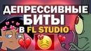 1% ВЕРОЯТНОСТИ ЧТО ТЫ НЕ ЗАПЛАЧЕШЬ Грусть УРОК ТУТОРИАЛ FL Studio 20 Обучение битмейкингу